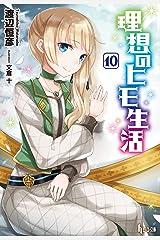 理想のヒモ生活 10 (ヒーロー文庫) Kindle版