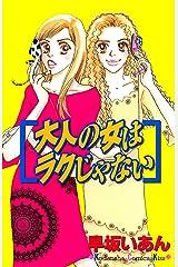 大人の女はラクじゃない (Kissコミックス) Kindle版