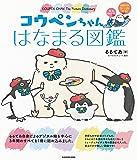 コウペンちゃん はなまる図鑑 永久保存版 (KITORA)