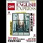 [音声DL付き]CNN ENGLISH EXPRESS 2020年9月号