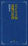 ビジネス版 悪魔の辞典 (日本経済新聞出版)