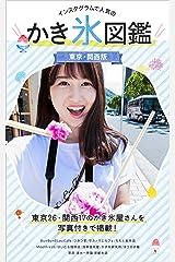 インスタグラムで人気のかき氷図鑑〜東京・関西版〜 Kindle版