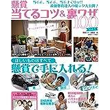 懸賞 当てるコツ&裏ワザ100 Vol.3 (白夜ムック607)
