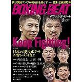 BOXING BEAT(ボクシング・ビート) (2020年5月号)