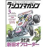 RCmagazine(ラジコンマガジン) 2019年3月号 [雑誌]