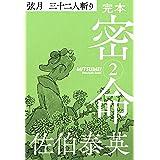 完本 密命 巻之二 弦月三十二人斬り (文春e-Books)