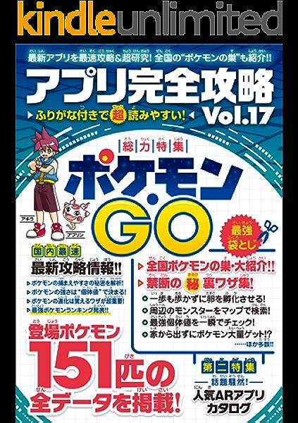 Go アプリ ポケモン 攻略