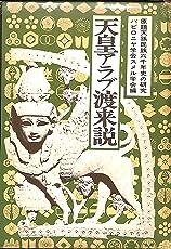 天皇アラブ渡来説―日本アラブ古代交流史 (1974年)