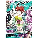 月刊コミックバンチ 2021年6月号 (バンチコミックス)