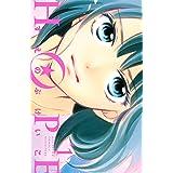 HOPE(1) (別冊フレンドコミックス)