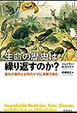 生命の歴史は繰り返すのか?: 進化の偶然と必然のナゾに実験で挑む