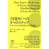 〈目覚め〉への3つのステップ: マインドフルネスを生活に生かす実践