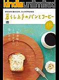 暮らし上手のパンとコーヒー [雑誌]