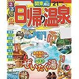 るるぶ日帰り温泉 関東周辺'21 (るるぶ情報版(目的))