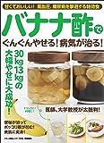 バナナ酢でぐんぐんやせる! 病気が治る! (甘くておいしい! 高血圧、糖尿病を撃退する特効食)