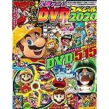 てれびげーむマガジン別冊 人気ゲームDVDスペシャル 2020 (カドカワゲームムック)
