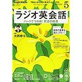 NHKラジオラジオ英会話 2020年 05 月号 [雑誌]