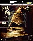 ハリー・ポッターと賢者の石 <4K ULTRA HD&ブルーレイセット>(3枚組) [Blu-ray]