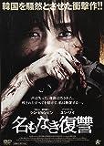 名もなき復讐 [DVD]