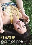杉本有美 『 part of me 』 [DVD]