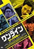 ワンライン/5人の詐欺師たち [DVD]