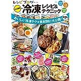 レシピブログ 大人気の冷凍レシピ&テクニック (TJMOOK)