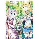 チート薬師のスローライフ【カラーページ増量版】 (5) (バンブーコミックス)