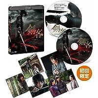 剣客 デラックス版(Blu-ray+DVDセット)