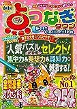 点つなぎタウンBest Collection 2020年 04 月号 [雑誌]: 楽しい点つなぎBest Collection 増刊
