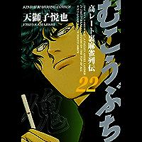 むこうぶち 高レート裏麻雀列伝 (22) (近代麻雀コミックス)