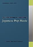 commmons: schola vol.16 Ryuichi Sakamoto Selections:Japanese Pop Music 日本の歌謡曲・ポップス commmons schola
