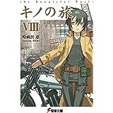 キノの旅VIII the Beautiful World (電撃文庫)