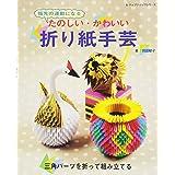 たのしい・かわいい折り紙手芸 (レディブティックシリーズno.4449)