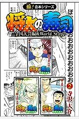 【極!合本シリーズ】 将太の寿司 全国大会編&World Stage2巻 Kindle版