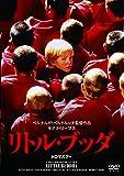 リトル・ブッダ HDマスター [DVD]