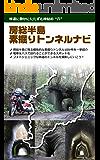 """房総半島素掘りトンネルナビ: 林道に静かにたたずむ神秘の""""穴"""""""