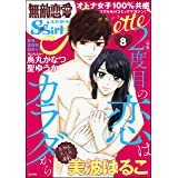 無敵恋愛S*girl Anette Vol.8 2度目の恋はカラダから [雑誌]