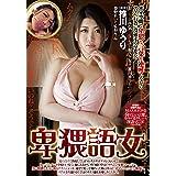 【ベストヒッツ】卑猥語女 推川ゆうり MARRION [DVD]