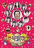 東京号泣教室 ?ROAD TO 2020? DVD?BOX vol.1