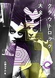 クラウトロック大全【初版特典:電子書籍アクセスキー付き】 (ele-king books)