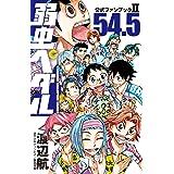 弱虫ペダル公式ファンブック2 54.5 (少年チャンピオン・コミックス)