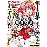 剣士を目指して入学したのに魔法適性9999なんですけど!?(4) (ドラゴンコミックスエイジ)