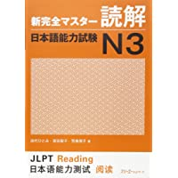 新完全マスター読解 日本語能力試験N3
