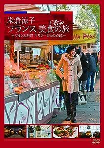 米倉涼子 フランス美食の旅 ~ワインと料理 マリアージュの奇跡~ [DVD]