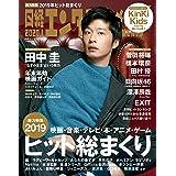 日経エンタテインメント! 2020年 01 月号【表紙: 田中圭 / インタビュー: KinKi Kidsほか】