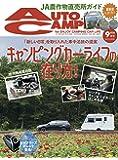 AutoCamper (オートキャンパー) 2020年9月号