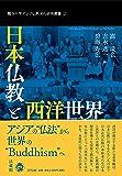 日本仏教と西洋世界 (龍谷大学アジア仏教文化研究叢書)