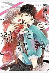 溺愛と執着と。 (あすかコミックスCL-DX) Kindle版
