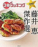 3分クッキング 永久保存版シリーズ 藤井 恵 傑作選 (角川SSC)