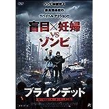 ブラインデッド [DVD]